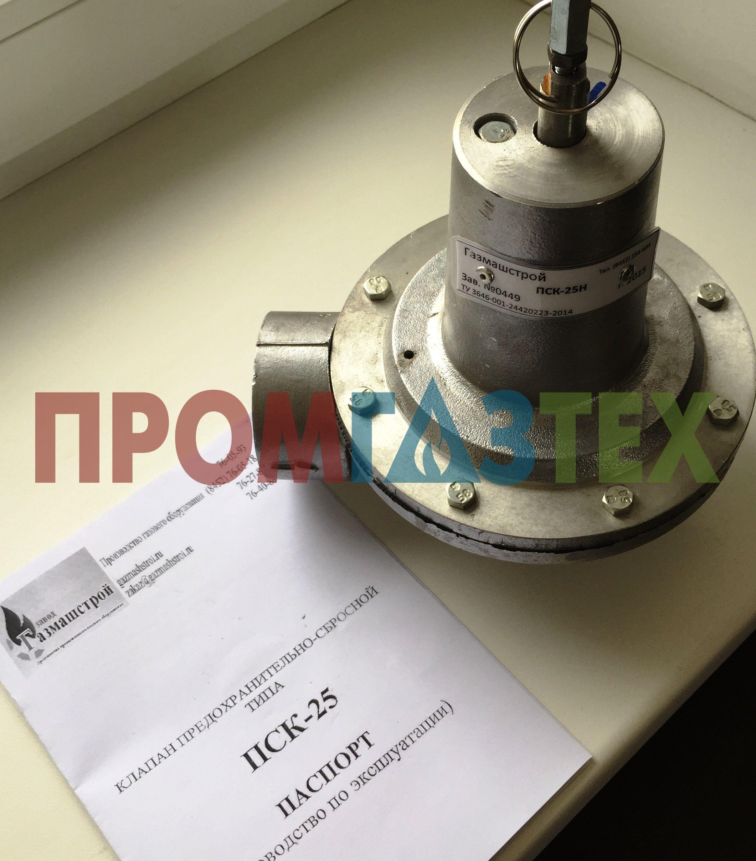 ПСК-25-П (Н,В)